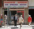 Madaba-06-Frankfurter Supermarkt-2010-gje.jpg