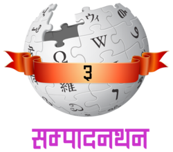 Logo of Maithili Wikipedia Sampadanthan