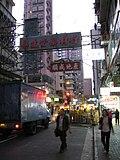 Mong Kok, Hong Kong - panoramio (11).jpg