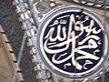 Mosque of Muhammad Ali 124.JPG