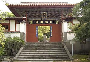 Ōbaku Zen architecture - Sōfuku-ji's Daiippōmon
