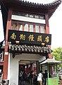 Nanxiang mantou dian by Nora's Photo.jpg