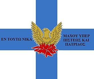Macedonians (Greeks) - Flag of the revolutionaries from Naousa.