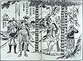 NapoleonStHelenaJapanesePrint.jpg