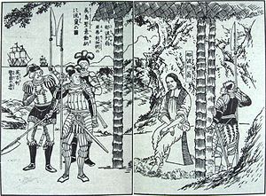 France–Japan relations (19th century) - The imprisonment of Napoleon in Saint Helena, related and illustrated in a contemporary Japanese book (1815–1820).