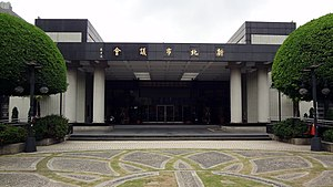 New Taipei City Council building front view 20171028.jpg
