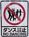No dancing.jpg