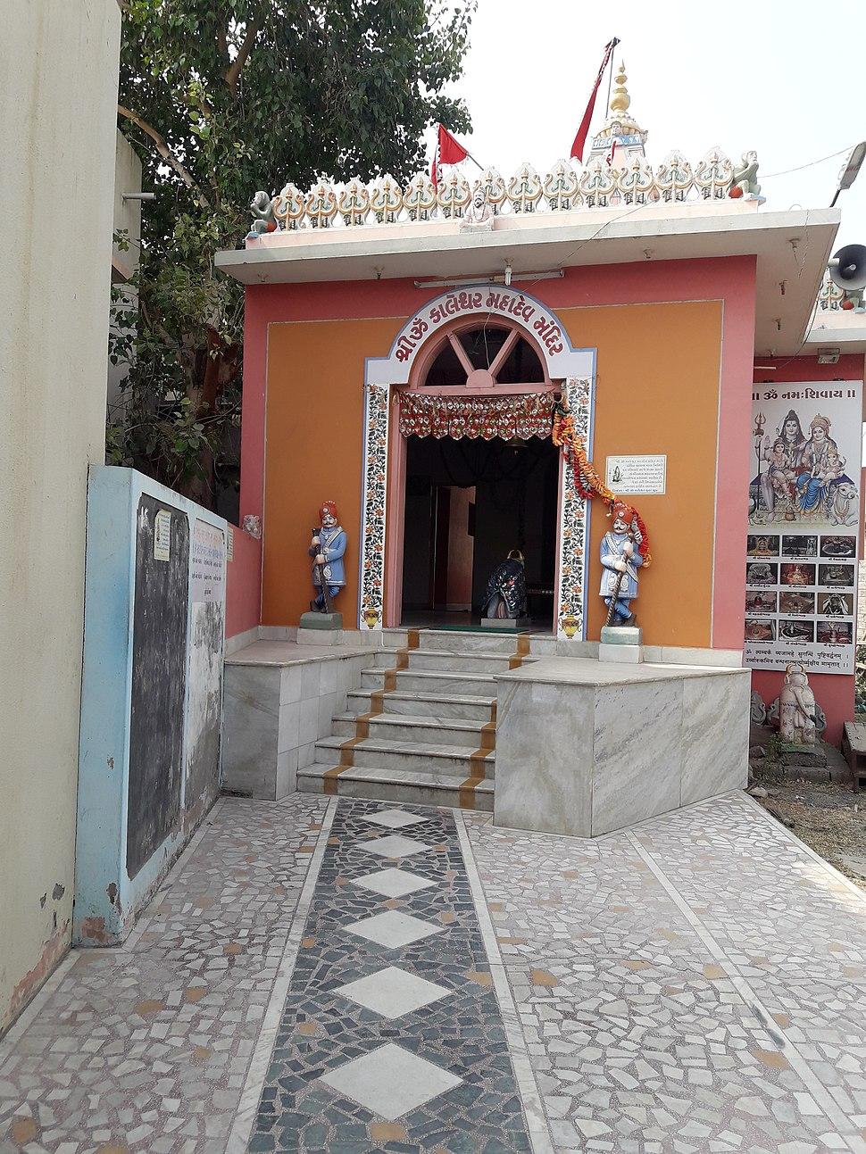 Om Kaleshwar Mahadev Temple Anjar