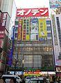 Onoden Akihabara main store.JPG