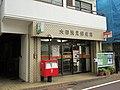 Ota Senzoku Post office.jpg