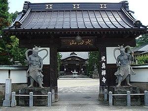 Ōtawara - Entrance to Kōshin-ji in Ōtawara.