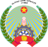 People's Democratic Republic of Ethiopia coat.png