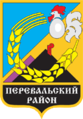 Perevalskiy rayon gerb.png