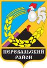 Perevalskiy rayon gerb.png
