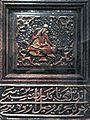 Persia Doors dar (detail).jpg