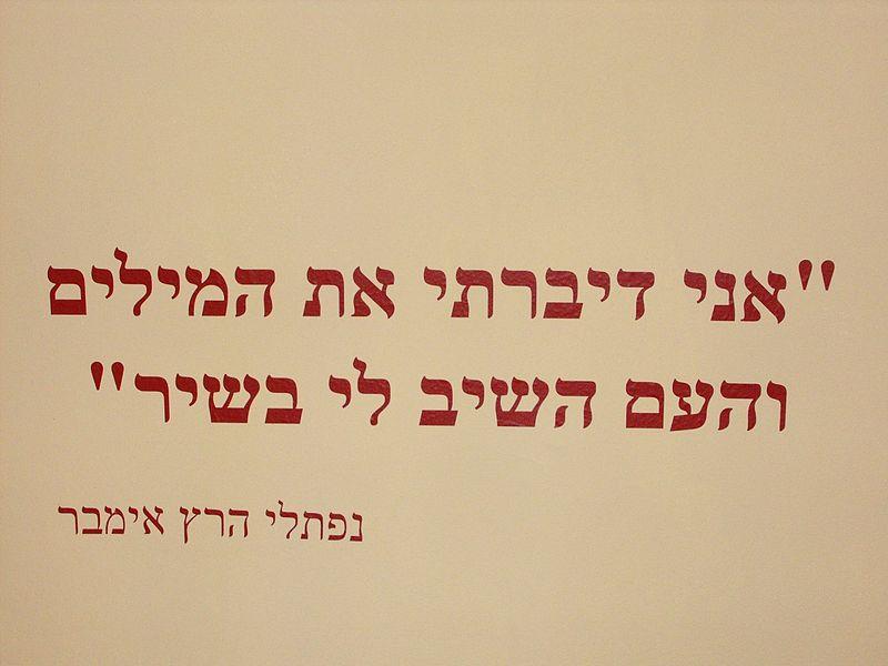 חדרו של נפתלי הרץ אימבר במוזיאון ראשון-לציון