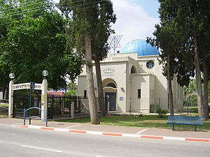Afula - Great synagogue of Afula