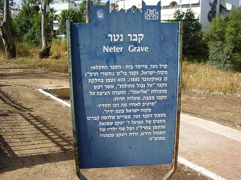 קבר קרל נטר במקווה ישראל