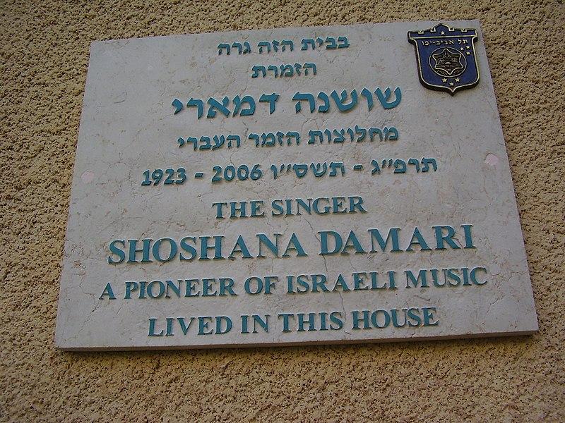 לוח זכרון בבית מגוריה של שושנה דמארי