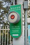 Platform emergency plunger University Station.JPG