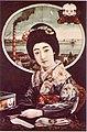 Poster of Fukuske by Kitano Tsunetomi.jpg