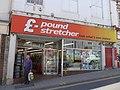 Poundstretcher, High Street (geograph 4553737).jpg