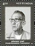 Prabodhankar Thackeray 2002 stamp of India.jpg