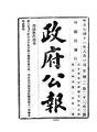 ROC1922-08-01--08-31政府公報2303--2333.pdf