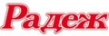 Radezh logo.png