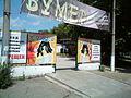 Rubcovsk-Park5.jpg