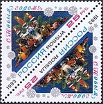 Russia stamp 1993 № 129 (2).jpg