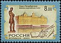 Russia stamp 2001 № 652.jpg