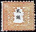 Ryumon stamp 2sen.jpg