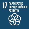 SDG 17 (Ukrainian).png