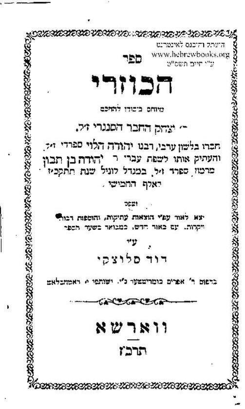 Sefer ha-Kuzari (38559).pdf