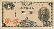 Series A 1 Yen Bank of Japan note - front.jpeg