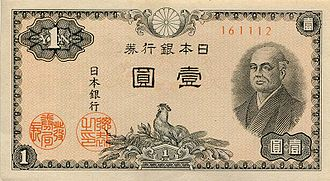 1 yen note - Image: Series A 1 Yen Bank of Japan note front