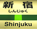 Shinjuku station signs at yamanote line.jpg