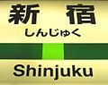 Shinjuku station signs at yamanote line.jpg
