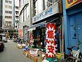 Shop Inverse, Nipponbashi - panoramio.jpg