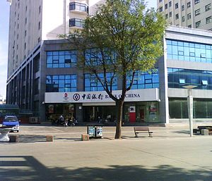 Shouguang - Image: Shouguang Bank