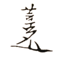 Sign of Taejong of Joseon.png