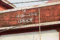 Signage - Panchananda Mandir - Tollygunge Circular Road - Kolkata 2014-12-14 1391.JPG
