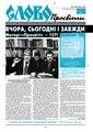 Slovo-49-2005.pdf