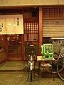 Soba restaurant by matsuyuki in Nishiki Ichiba, Kyoto.jpg