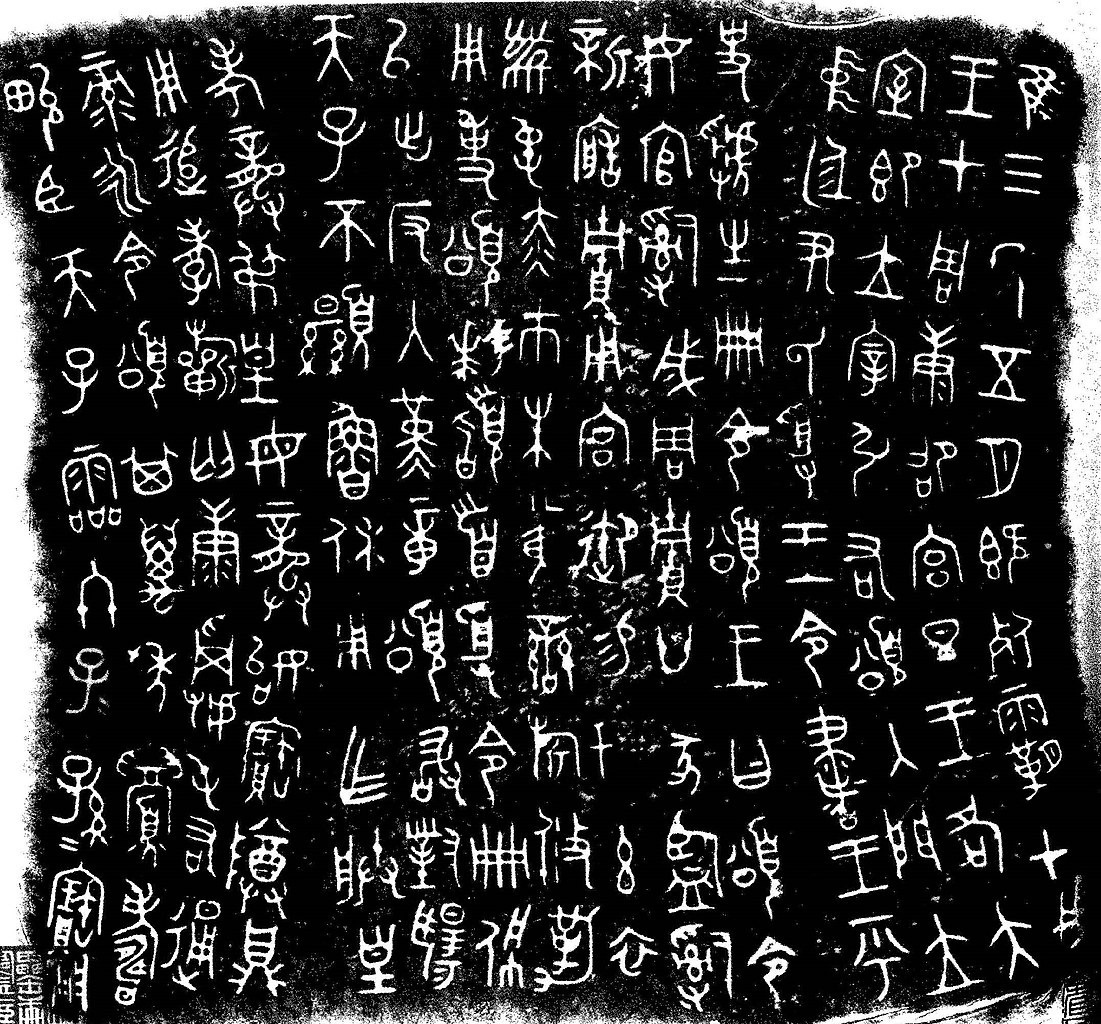 "Bronzeware script, c. 825 BCE, showing ""子二孫二寶用"", where the small 二 (""two"") is used as iteration marks in the phrase ""子子孫孫寶用"" (""descendants to use and to treasure"")."