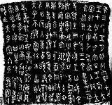 Song ding inscription.jpg