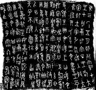 writing in a variety of Chinese scripts on Chinese ritual bronzes (e.g. zhōng bells, dǐng tripodal cauldrons) from the Shang dynasty to the Zhou dynasty and later