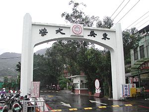 Soochow University (Taiwan) - Front entrance of Main Campus