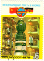 Stamp-ussr1978-international-space-flights-ussr-germany-0,06.png
